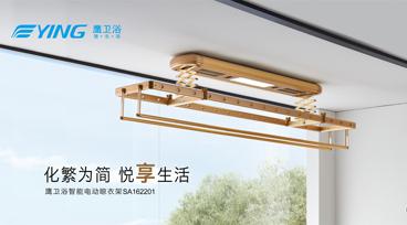 2018_product_liangyijia4_FM