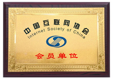 certification_2016_internet_society_of_china_s.JPG