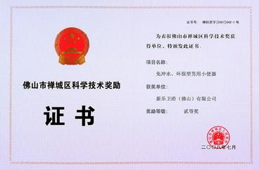 08_ke_ji_jiang_li_s.jpg