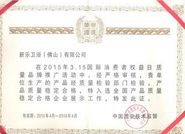 15_315_zhi_liang_wen_ding_zheng_shu_s