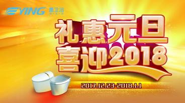2018_yuan_dan_s