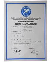 certification_14_hong_xing01_s