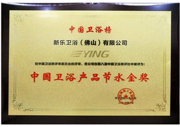 certification_16_jie_shui_jin_jiang_s.jpg