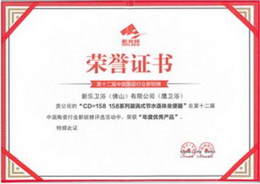 certification_16_xing_rui_s