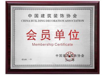 certification_17_jian_zhuang_hui_yuan_dan_wei_jiang_pai_s.jpg