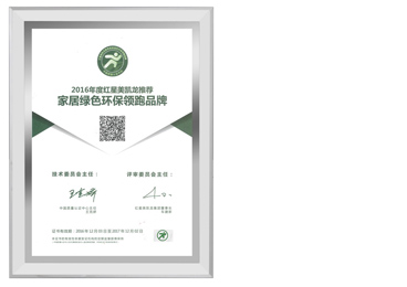 certification_2017_lvsehuanbao_s.jpg