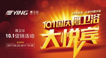 news_2017_guo_qing_s
