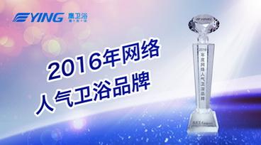 news_wang_luo_ren_qi_2017_s.jpg